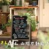 福山市南本庄☆戸建物件・公開予告☆