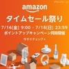 63時間のビッグセール「2021年Amazonタイムセール祭り」本日9時より開催!