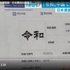 「令和」中国ですでに商標登録 ~商標登録に対する日中の違いを述べる~