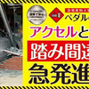 老人のアクセル踏み間違い、たった3万円で防げるのに行政はボーッとしてる。