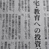 札幌は北海道の「ダム」の役割?人口流出を阻止している?