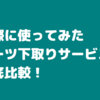 青山・フタタ・はるやまのスーツ下取りを徹底比較!最もおすすめしたいお店はどこ?
