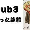 Sub3のための練習まとめ②〜効果のあった(気がする)練習など〜
