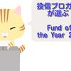 投資ブロガーが人気投資信託を紹介するのは自分のため?「投信ブロガーが選ぶ! Fund of the Year 2020」に初参加!
