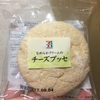 セブンプレミアム チーズブッセ 食べてみました