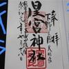 佐野市【星宮神社】素敵な御朱印情報をサクッとご紹介!令和元年御朱印巡りの旅!