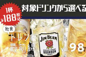 【生ビールが何杯でも188円】この連休は白木屋や魚民のタイムセールへGo!