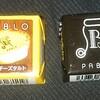 チロルチョコ パブロチーズタルト!コンビニのセブンイレブン限定のチョコ菓子