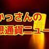 仮想通貨ニュース 韓国「仮想通貨全面禁止はデマ」 金融委員会が否定