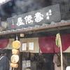【謎の名古屋名物!?】守口漬の工場見学と食べ歩きグルメ