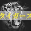 【プロ野球】タイガースの補強ポイントを徹底検証!【2019-2020】