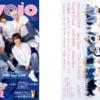 ちっこいMyojo 2021年 4月号 #Myojo #HeySayJUMP #なにわ男子 #Aぇgroup #Lilかんさい #Boysbe