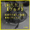 【グルメ】新潟デカ盛りの定番!萬来に行ったよ!