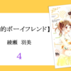 偽から始まる恋愛【理想的ボーイフレンド】4巻