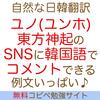 韓国語翻訳ユンホ(ユノ)東方神起のTwitter&Instagramへ愛のコメント13例文 コピペでOK!2017年版 -第4回
