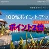 IHG 期間限定キャンペーン ポイント購入で100%ポイントアップ!