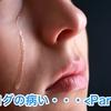 ブログの病い・・・<Part5> (I am sick of a blog ... <Part5>)