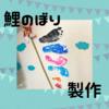 【生後5ヶ月】息子と足型と手形で鯉のぼりの壁面をつくったよ!【製作】