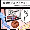 4コマ漫画 第13話『鉄壁のディフェンス!』