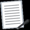 手書き、入力についての平成的解釈