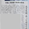 中韓が日本の原発処理水に嫌がらせをする理由:戦前の偽「田中上奏文」に見る情報戦③