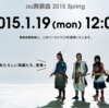 au、1月19日に春モデル発表会を開催!!