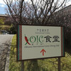 【那覇・浦添】JICA沖縄『OIC食堂』700円のランチ・多国籍料理が食べられる