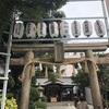 2度目のチャレンジ!サムハラ神社〜