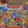 今という時代に売れまくっている集英社のゲーム雑誌売れ筋ランキング30