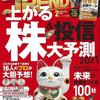 【告知】本日発売の日経トレンディ2月号に掲載されました
