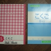 1冊54円の安物の学習ノート ダイソーとイオン