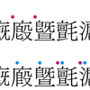 Adobe-Japan1-4準拠書体での印刷標準字体の使用_05