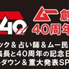 「ムー」創刊40周年号発売記念ニコニコ生放送配信決定