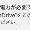 Apple USB SuperDrive とサードパーティ製 USBハブでは電力が不足する