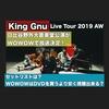 【King Gnu】WOWOWのライブ再放送はいつ?視聴方法は?【キングヌー 】