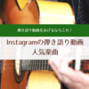 Instagramの弾き語り動画で人気な曲は?初心者向け&弾き語れるとかっこいい曲
