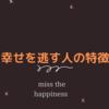 ~幸せを逃す人の特徴~