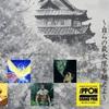 「大阪春の陣」開催について