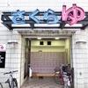 桜湯|久米川|湯活レポート(銭湯編)vol374