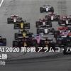 【ネタバレアリ】F1 2020ハンガリーGP決勝を観た話。