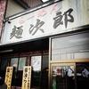 北秋田「らーめん麺次郎」で田舎味噌らーめん