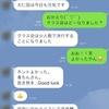 ~東北ヒッチハイクの旅~ 4日目 前編