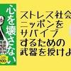 【書評】ストレス社会ニッポンをサバイブするための武器を授けよう!『心を壊さない生き方 超ストレス社会を生き抜くメンタルの教科書』