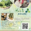【雨天中止】6/27めぶきおさんぽ会のお知らせ