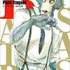 【おすすめ漫画】めちゃくちゃ面白い!BEASTARS(ビースターズ)の魅力を解説
