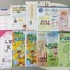 Z会小学生1年生コース4月号が届いたよ。