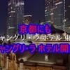 シャングリ・ラ ホテルが京都に開業