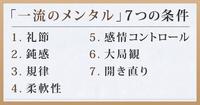 """CA6,000人を育てた元JAL教官が説く「一流のメンタル」7つの条件。最重要は """"この要素"""""""
