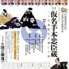 『仮名手本忠臣蔵』「二段目」の備忘録 〜〜感想編〜〜