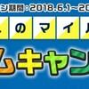 【JALマイル】(2018.6更新)moppyで80%還元!沖縄や離島に強いJALマイルを貯めるならmoppyで決まり!